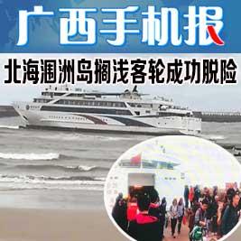 【关注】北海涠洲岛搁浅客轮成功脱险
