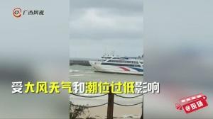 涠洲岛一客船海上搁浅17小时 多方合力770名游客脱险!
