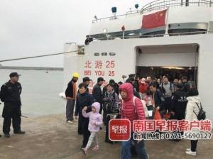 北海搁浅客船17小时后已顺利脱浅 商家减免住宿费