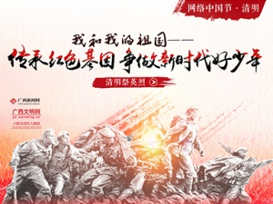 专题:网络中国节·清明祭英烈