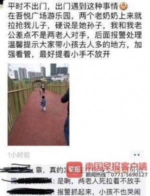 网传南宁一游乐园有老人抢小孩 警方通报最新情况