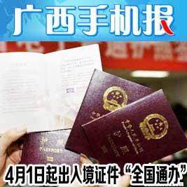 【关注】4月1日起出入境证件