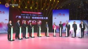 """首届广西""""三月三""""短视频创摄大赛启动 《山歌好比春江水》邀你花式秀广西"""