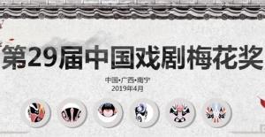 专题:第29届中国戏剧梅花奖