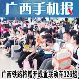 广西手机报3月28日上午版