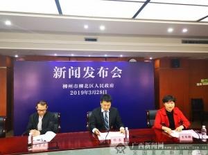 2019柳北区首届紫荆花民俗文化周系列活动将启幕
