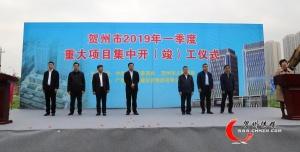 贺州举行2019年一季度重大项目集中开(竣)工仪式