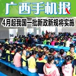 广西手机报3月29日下午版