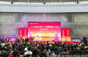 2019广西¡°壮族三月三¡¤e网喜乐购¡±电商节开幕