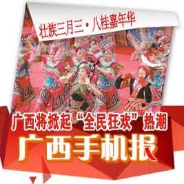 广西手机报3月30日下午版