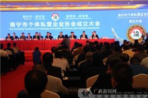 南宁市个体私营企业协会正式成立