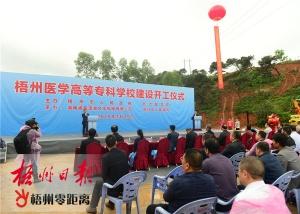 梧州医学高等专科学校项目开工建设