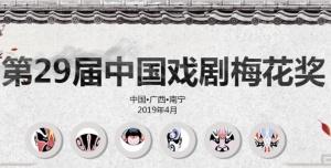 专题��第29届中国戏剧梅花奖