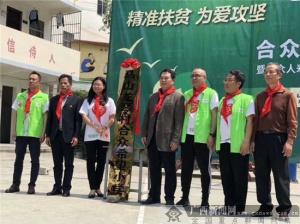 广西龙琴合众人寿希望小学正式揭牌