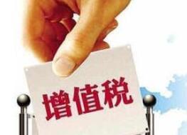 深化增值税改革落地广西 税务部门出招确保落实