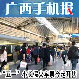 广西手机报4月2日下午版