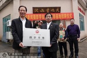 """""""中国新闻摄影学会大化摄影基地""""揭牌"""