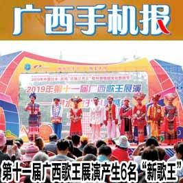 广西手机报4月7日精华版