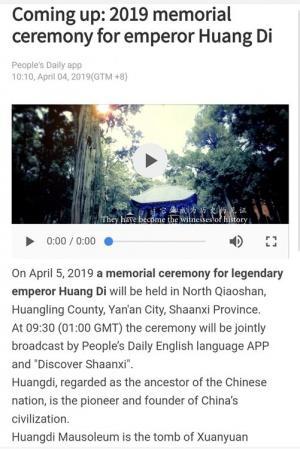 2019年清明公祭轩辕黄帝典礼4月5日举行 《人民日报》英文客户端将全程英文直播