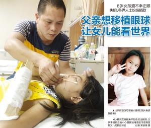 8岁小女孩遭遇不幸左眼失明 父亲想移植眼球(图)