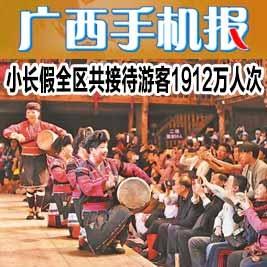 广西手机报4月9日上午版