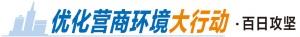 广西贸促?#20302;?#26500;建全区营商环境监测体系