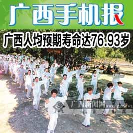 广西手机报4月11日下午版