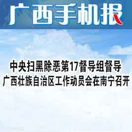 广西手机报4月12日上午版