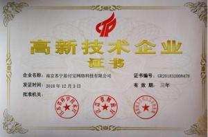 """苏宁支付公司获颁""""国家高新技术企业""""认证"""