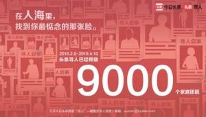 守护回家路 ��头条寻人��帮助9000个家庭团圆