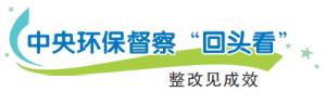 南宁推进生态环境问题整改