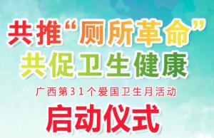 直播:广西第31个爱国卫生月活动启动仪式