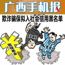 广西手机报4月12日下午版