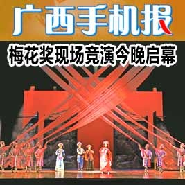 广西手机报4月13日上午版