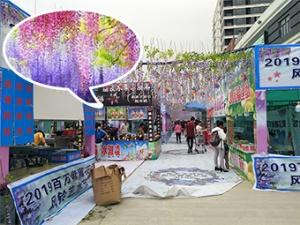 4月13日焦点图:艺术节变展销会 现场尽是塑料花