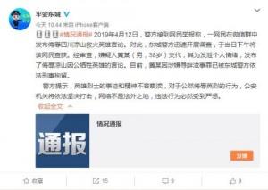 男子在微信群中侮辱涼山救火英雄被刑拘