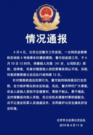 北京地鐵4號線上一女子遭猥褻 嫌疑人被行拘15日