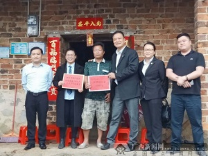 华安保险崇左中心公司开展扶贫慰问活动