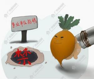 """【新桂漫画】防止""""萝卜招聘"""""""