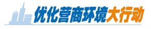 """广西:缩时限 企业开办速度向""""一日办结""""挺进"""