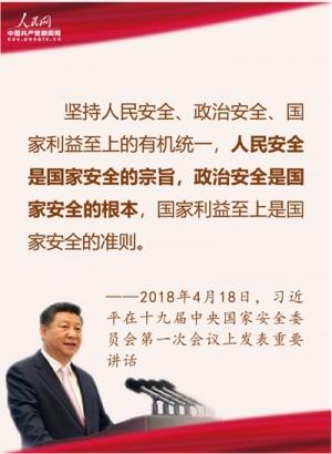 习近平谈总体国家安全金句:人民安全是国家安全的宗旨