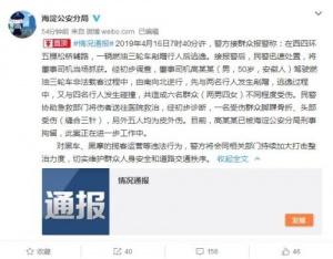 北京一三轮车非法载客剐蹭行人后逃逸 6人受伤