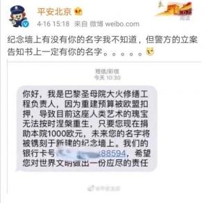 巴黎圣母院大火要我捐款?平安北京曝光诈骗短信