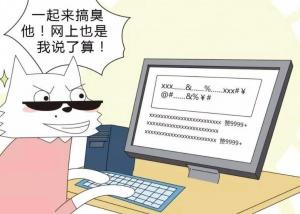 南宁男子网上诽谤前老板 被判公开道歉并赔5000元