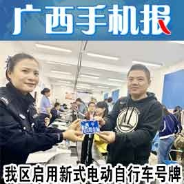 广西手机报4月16日上午版