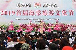 首届海棠旅游文化节在江苏临海农场启动