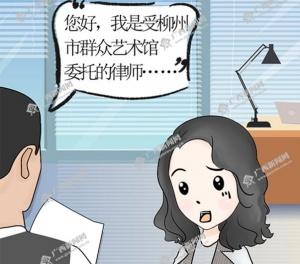 """【新桂漫画】被""""逼""""辞职"""