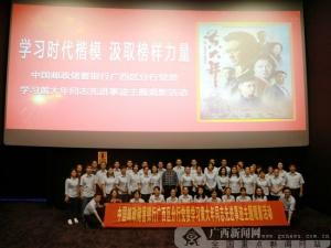 邮储银行广西区分行党委组织开展学习黄大年活动