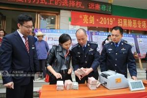 忻城警方集中向群众返还一批涉案财物(图)