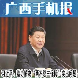 广西手机报4月18日上午版